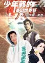 少年郭的奇幻世界杯小说下载