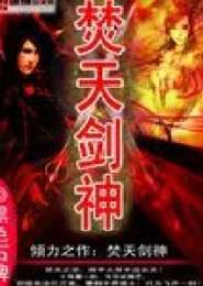 焚天剑神电子书下载