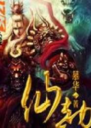 仙劫小说下载