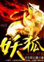 妖狐小说下载