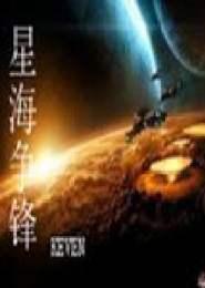 星海争锋小说下载