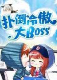扑倒冷傲大Boss小说下载