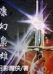 康幻枭雄电子书下载