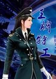 王牌特工小说下载