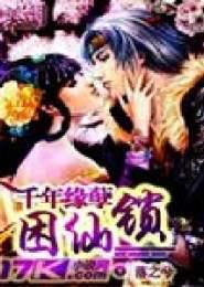 千年缘孽:困仙锁电子书下载