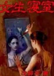 女生寝室电子书下载