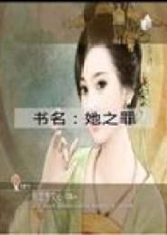 她之罪小说下载