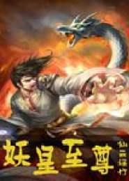 妖皇至尊电子书下载