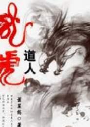 龙虎道人小说下载