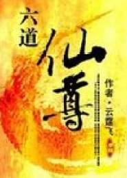六道仙尊小说下载
