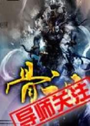 骨祖小说下载