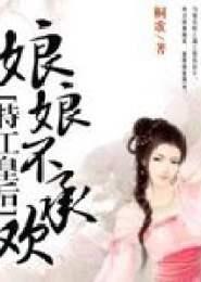 特工皇后:娘娘不承欢小说下载