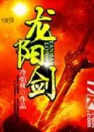龙阳剑电子书下载