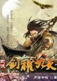 剑耀九天小说下载