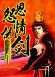 恩怨情仇剑小说下载