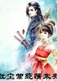 红尘萦绕情未央小说下载