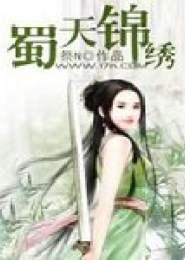 蜀天锦绣小说下载