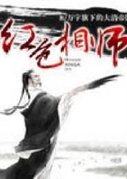 红色相师小说下载