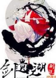 剑遗江湖电子书下载