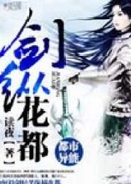 剑纵花都小说下载