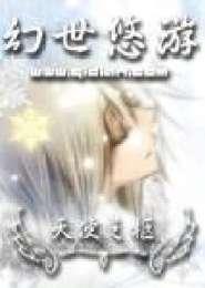 幻世悠游小说下载