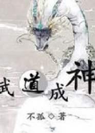 武道成神小说下载