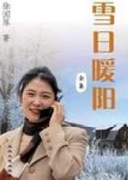 雪日暖阳电子书下载