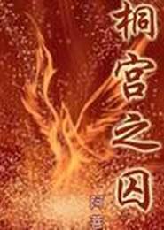 桐宫之囚电子书