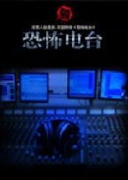 恐怖电台电子书下载
