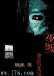 巫觋电子书下载