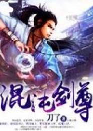 混沌剑尊电子书下载