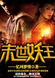 末世妖王小说下载
