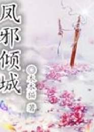 凤邪倾城小说下载