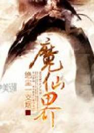 魔仙界小说下载