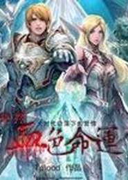 抉择・血色命运小说下载