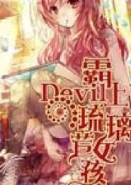 Devil霸上琉璃苣女孩电子书