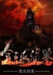 全球盗墓小说下载