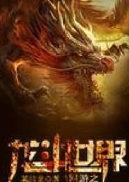 网游之龙斗世界小说下载