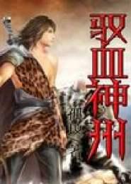 驭血神州小说下载
