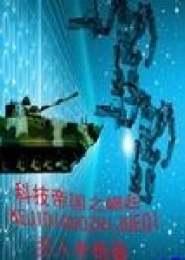 科技帝国之崛起小说下载