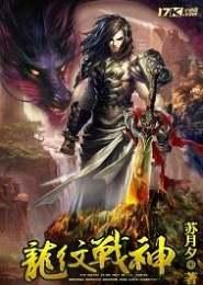 龙纹战神小说下载