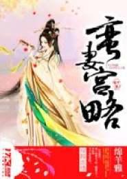 蛮妻宫略小说下载