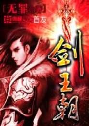 剑王朝电子书下载