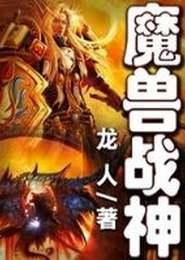 魔兽战神电子书下载