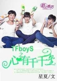 TFboys之心有千千玺小说下载