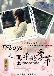 TFboys之墨染的季节小说下载