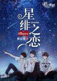 TFboys之星绯之恋小说下载