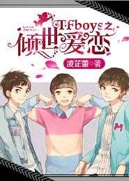 TFboys之倾世爱恋小说下载