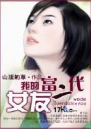 我的富二代女友小说下载