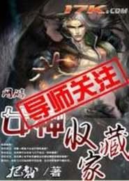 女神收藏家小说下载